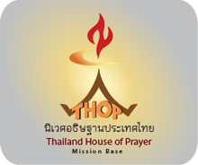 Thailand House of Prayer